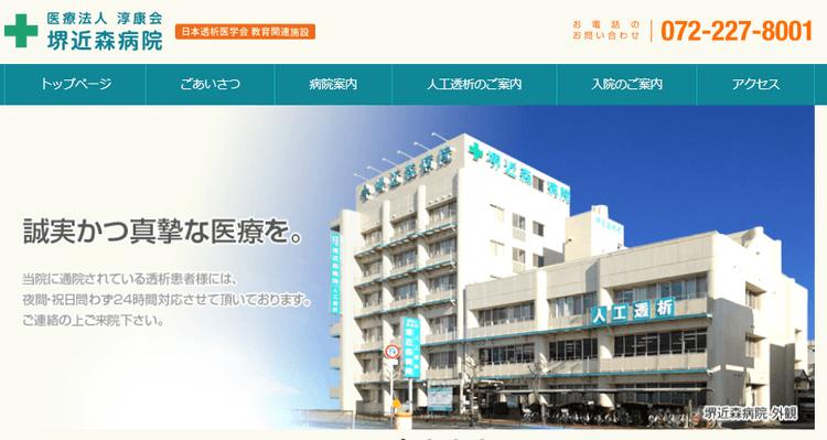堺近森病院HP