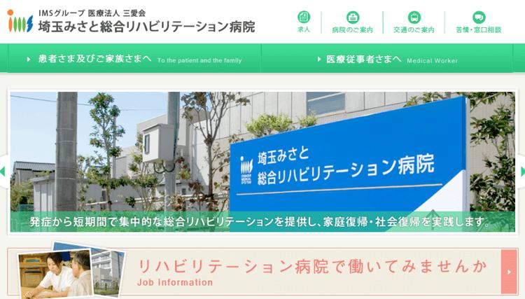埼玉みさと総合リハビリテーション病院HP