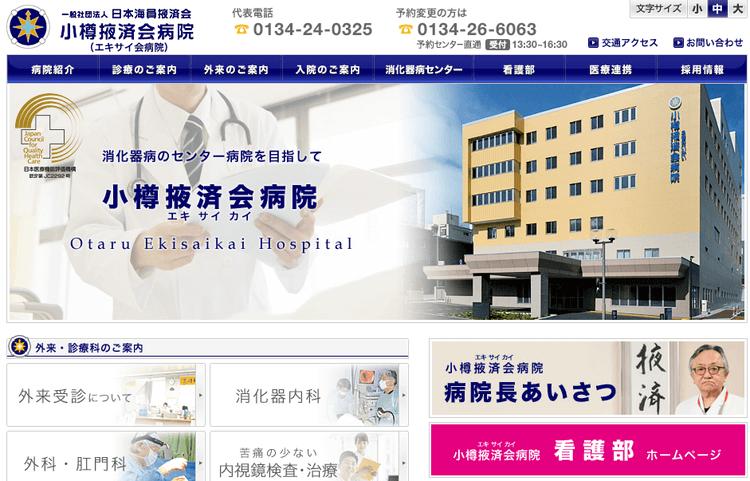 小樽掖済会病院HP