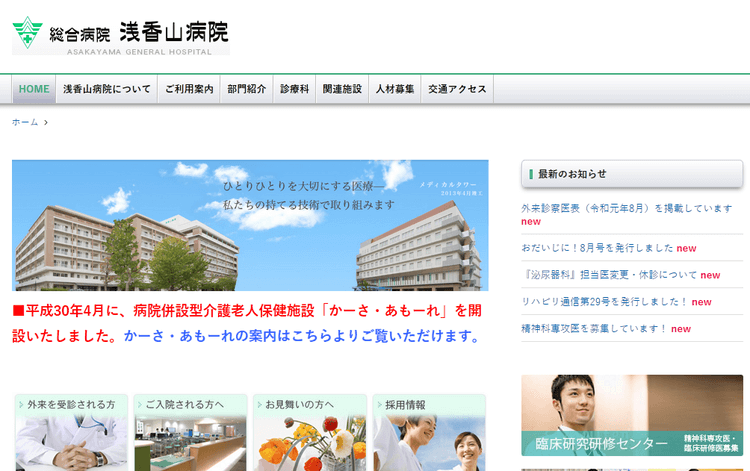 浅香山病院HP