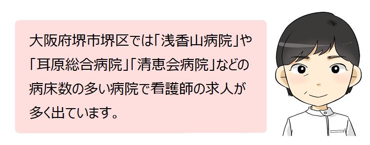 堺市堺区(大阪府)の看護師採用情報