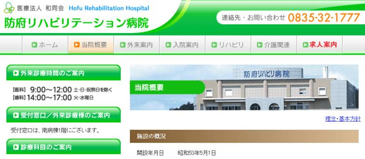 防府リハビリテーション病院HP