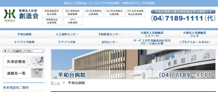 平和台病院HP
