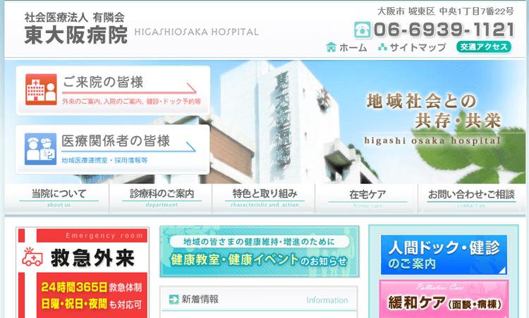 東大阪病院HP