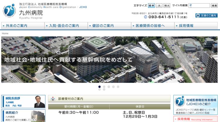 九州病院HP