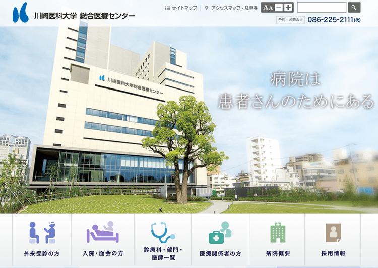 川崎医科大学総合医療センターHP