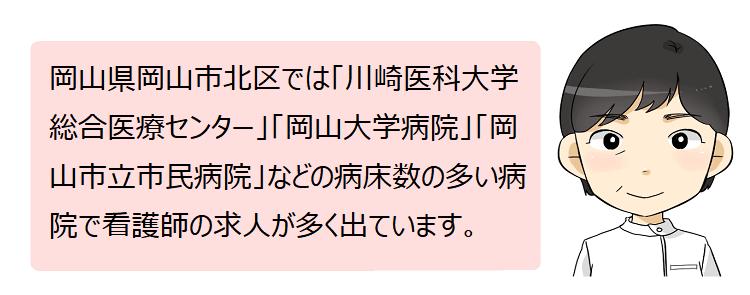 岡山市北区(岡山県)の看護師採用情報