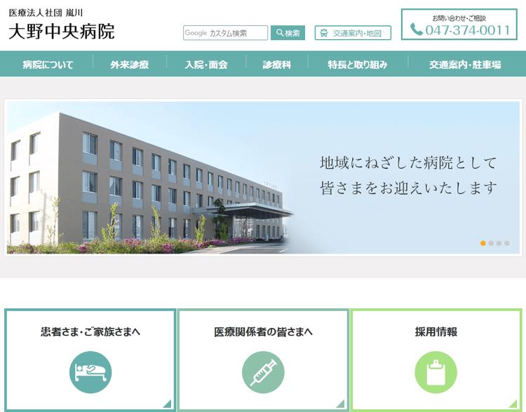大野中央病院HP