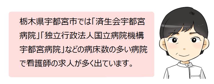 宇都宮市(栃木県)の看護師採用情報