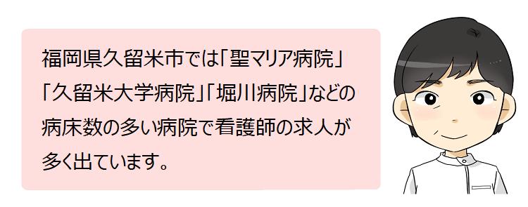 久留米市(福岡県)の看護師採用情報
