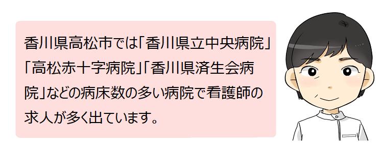 高松市(香川県)の看護師採用情報