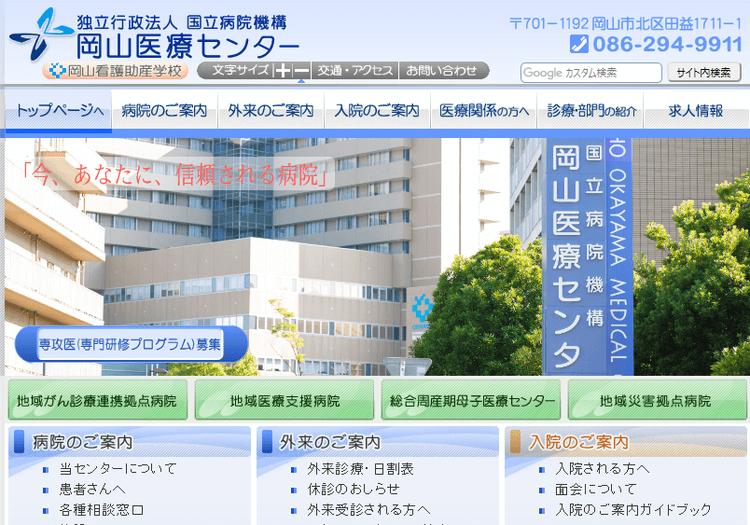 岡山医療センターHP