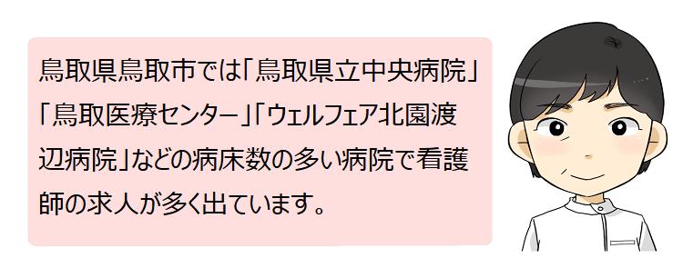 鳥取市(鳥取県)の看護師採用情報