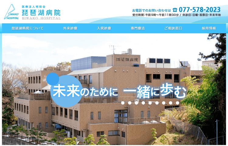琵琶湖病院HP