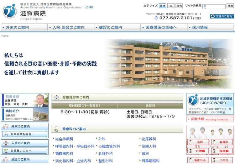 滋賀病院HP