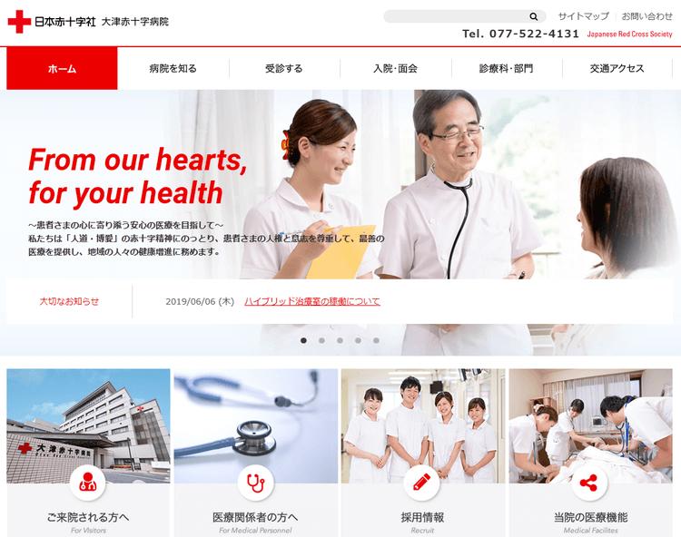 大津赤十字病院HP