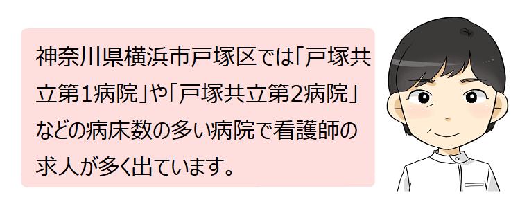 横浜市戸塚区(神奈川県)の看護師採用情報