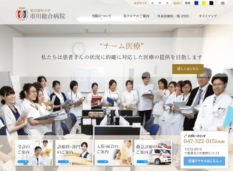 市川総合病院HP
