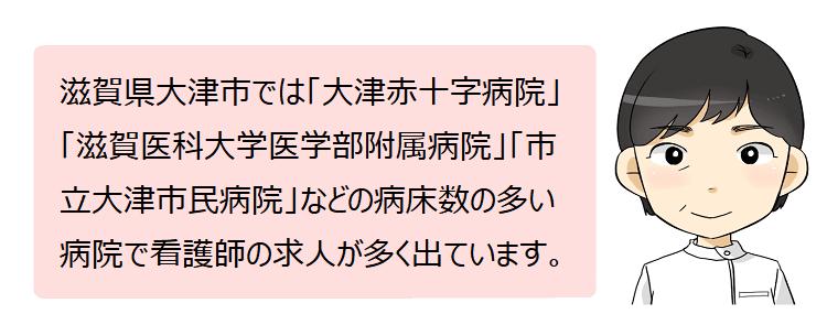 大津市(滋賀県)の看護師採用情報