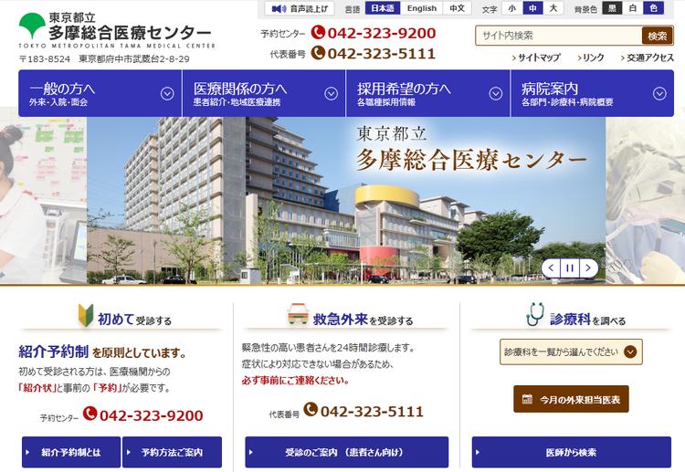東京都立多摩総合医療センターHP