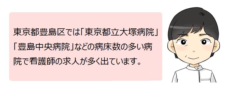 豊島区(東京都)の看護師採用情報2