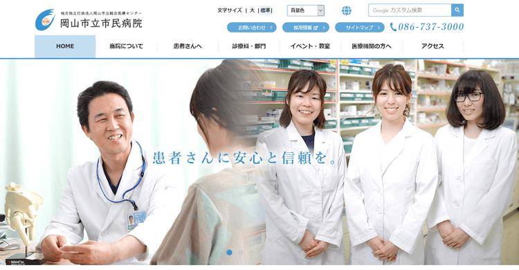 岡山市立市民病院HP