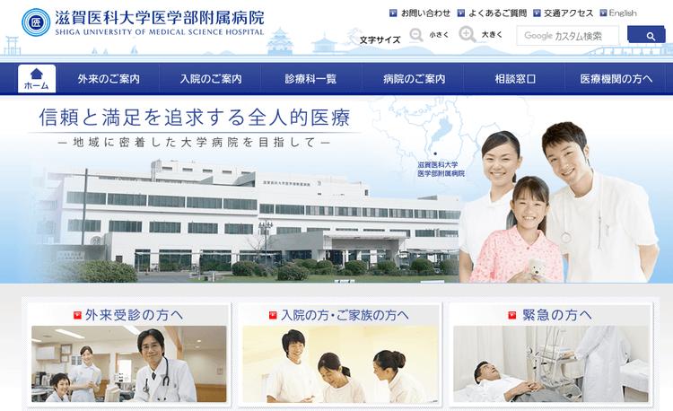 滋賀医科大学医学部附属病院HP