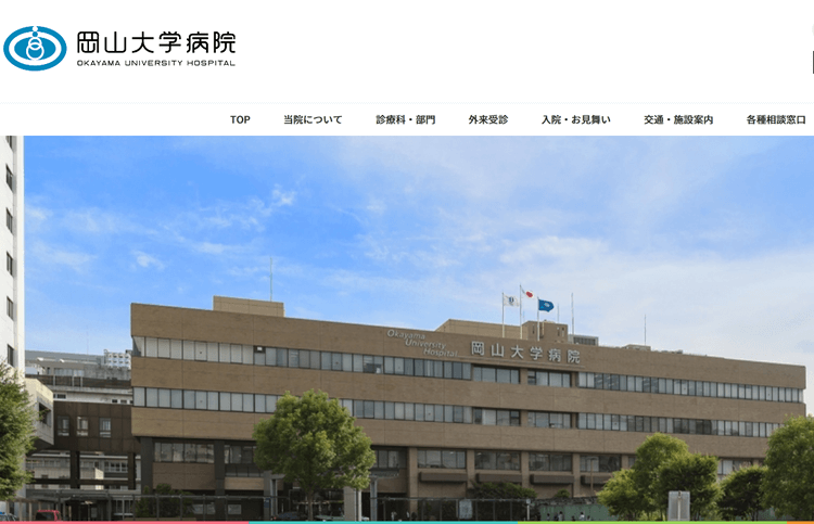岡山大学病院HP