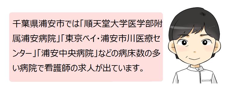 浦安市(千葉県)の看護師採用情報