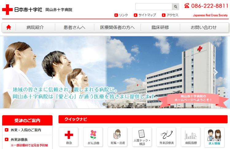 岡山赤十字病院HP